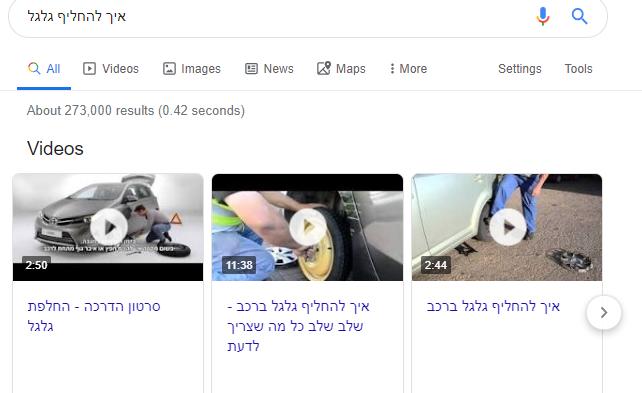 וידאו בדפי החיפוש של גוגל