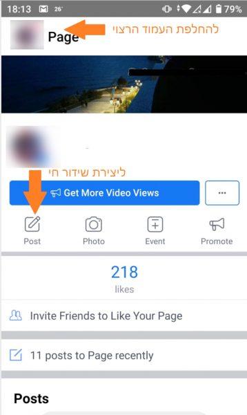 איך מתחילים שידור חי בפייסבוק